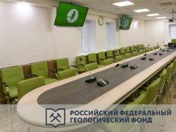 Конференц-зал для Российского Федерального Геологического Фонда