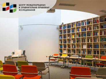 Конференц-зал для Центра международных и сравнительно-правовых исследований