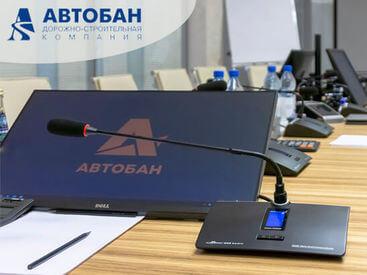 Конференц-зал для дорожно-строительной компании «Автобан»