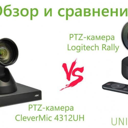 Обзор и сравнение PTZ-камеры Logitech Rally с CleverMic 4К 4312UH