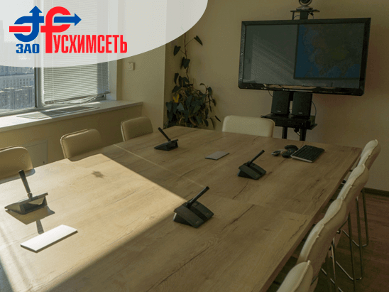 """Конференц-зал для ЗАО """"РУСХИМСЕТЬ"""""""