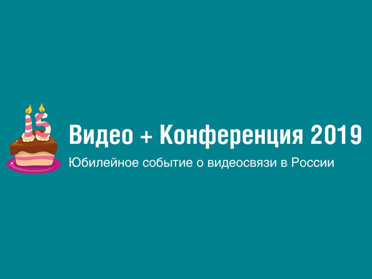 Видео+Конференция 2019: Главное событие о технологиях видеосвязи