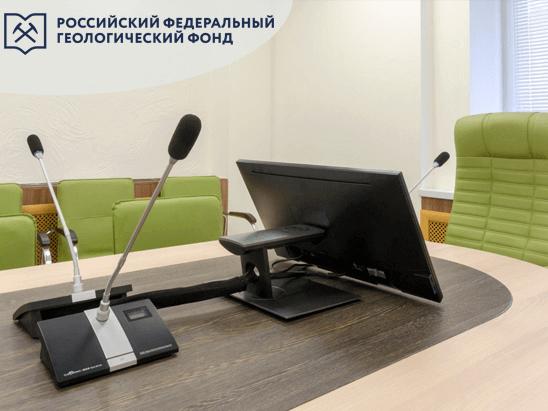 Unitsolutions оборудовал конференц-зал для Российского федерального геологического фонда