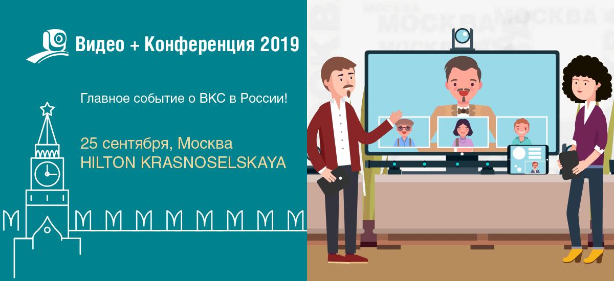 Видео+Конференция 2019