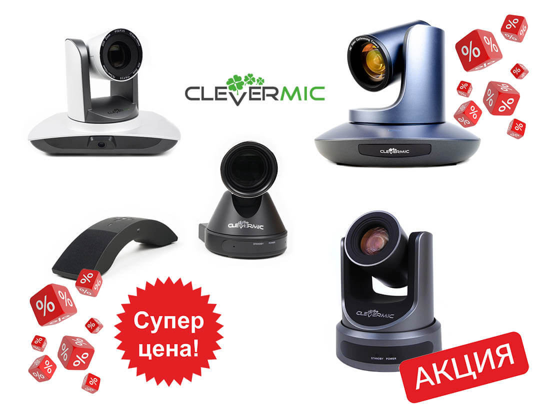 PTZ-камеры CleverMic