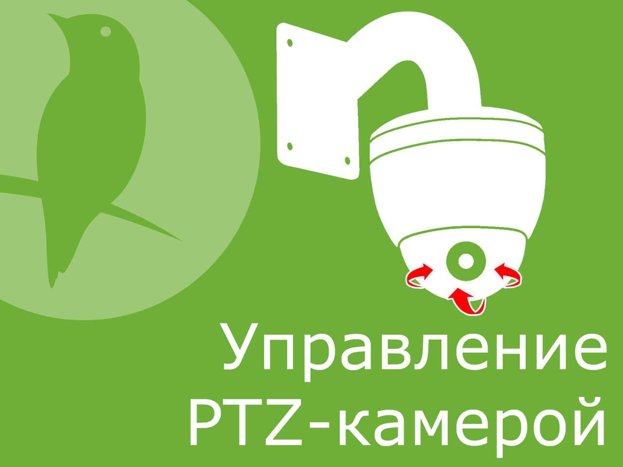 Управление PTZ-камерой