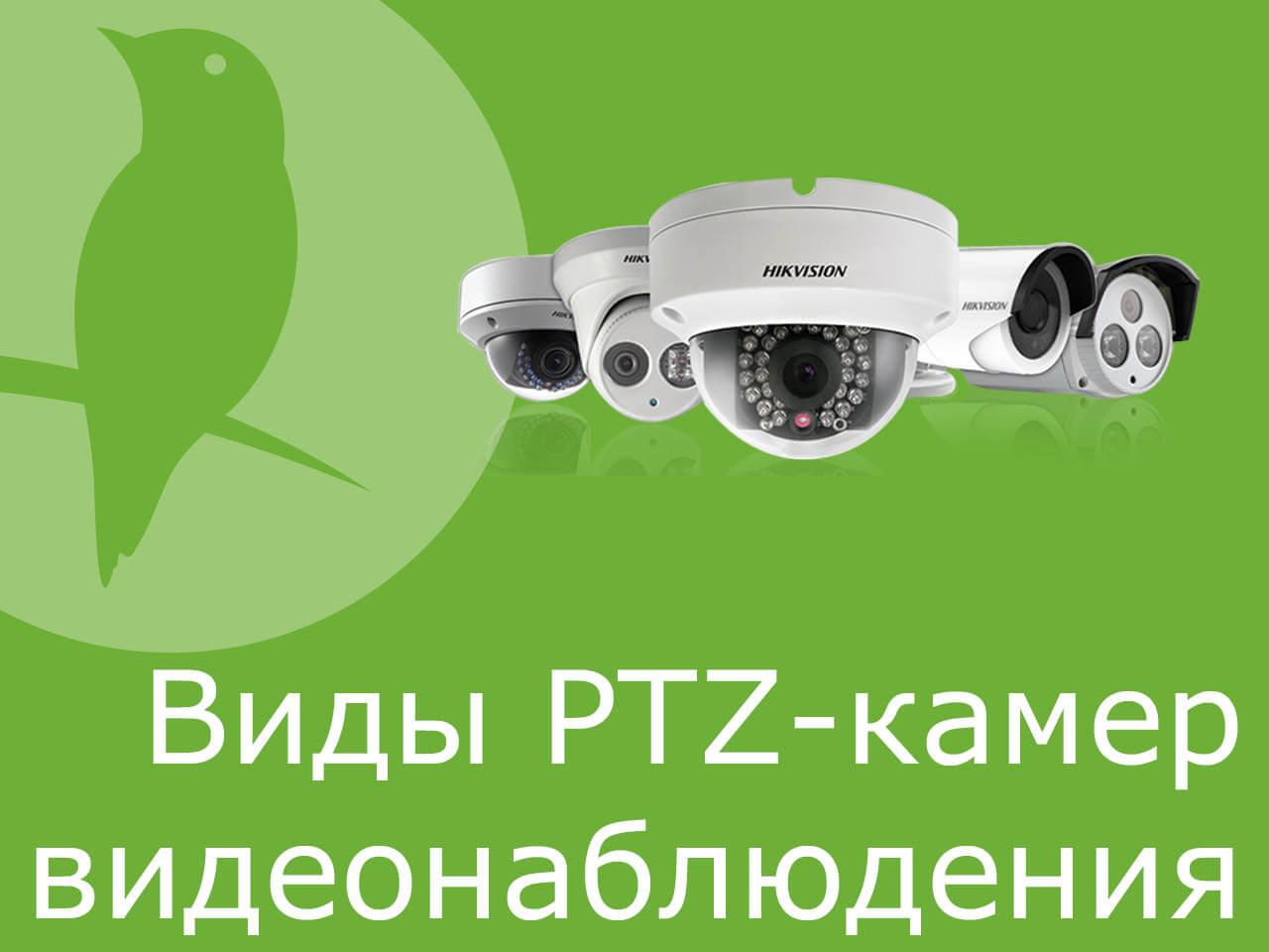 Виды PTZ-камер видеонаблюдения