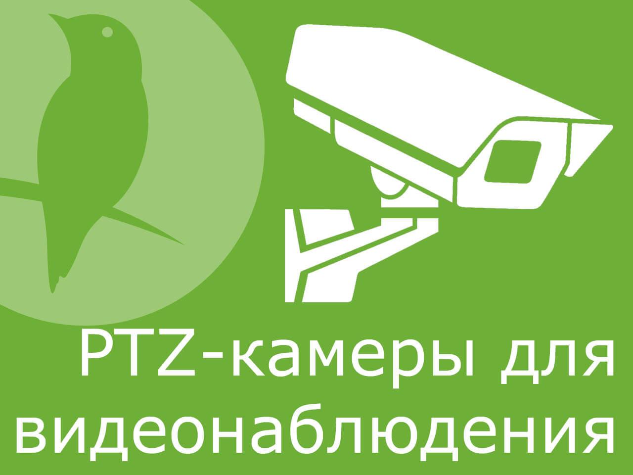 PTZ-камеры для видеонаблюдения