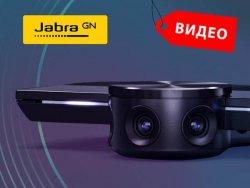 Jabra PanaCast — камера, которая вас удивит!