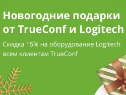 Новогодние подарки от TrueConf и Logitech