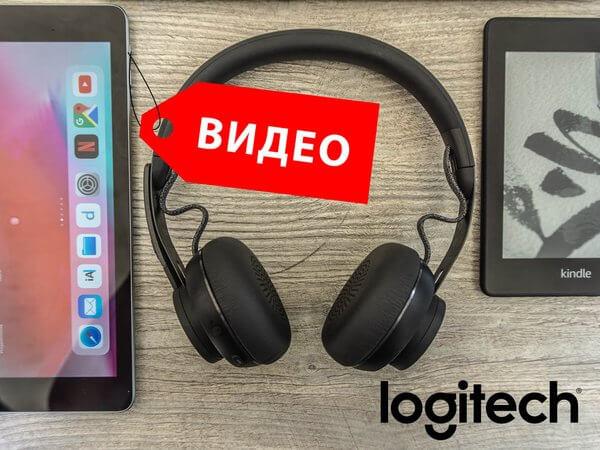 Logitech Zone Wireless: обзор и тест