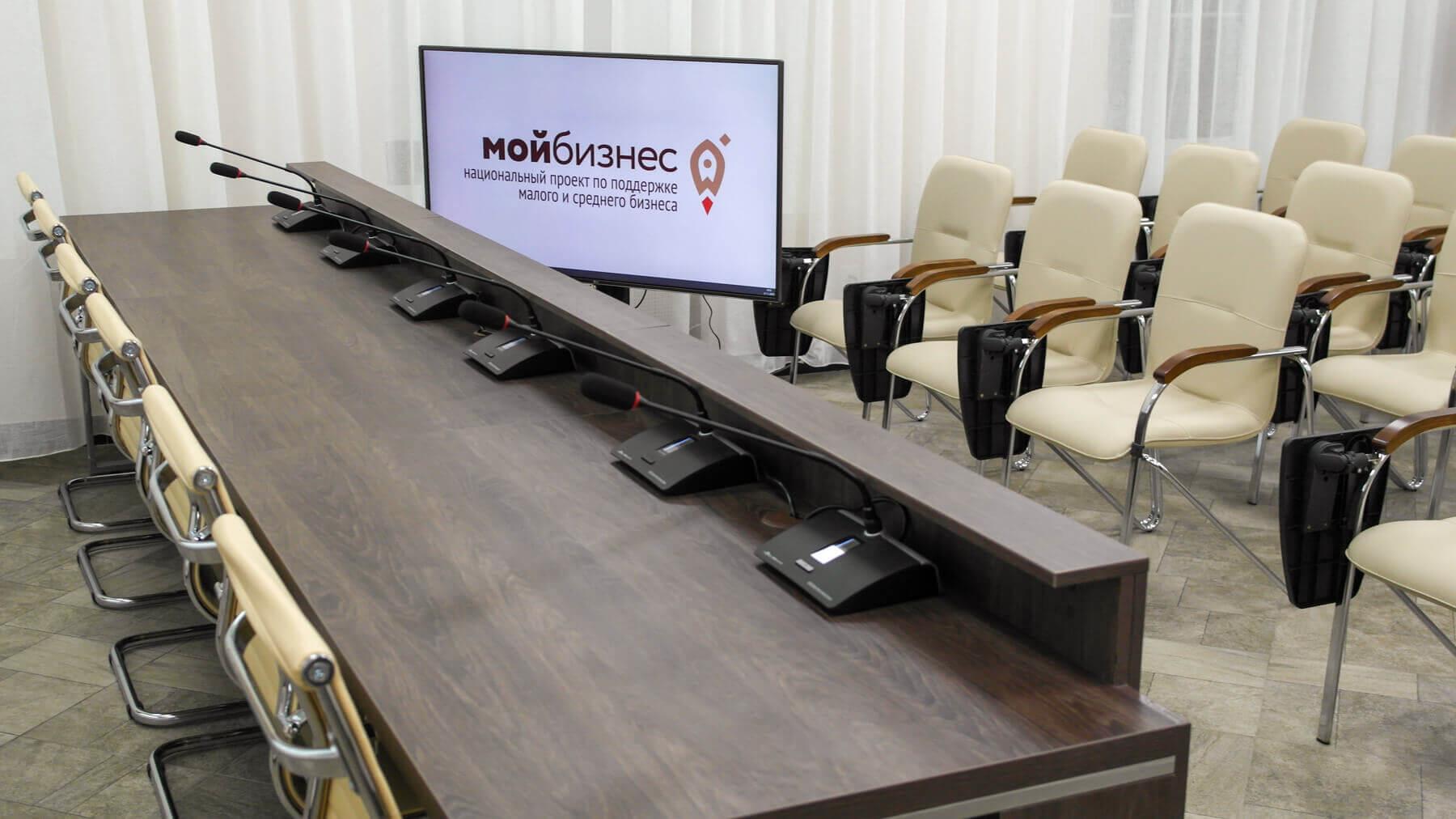 Конференц-залы для МФЦ «Мой бизнес» Киров
