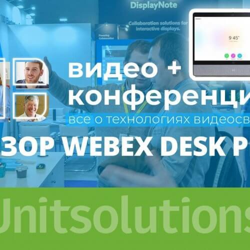 ISE2020: Обзор Cisco Webex Desk Pro на базе ИИ
