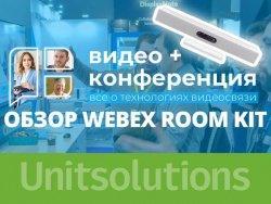 Cisco Webex Room