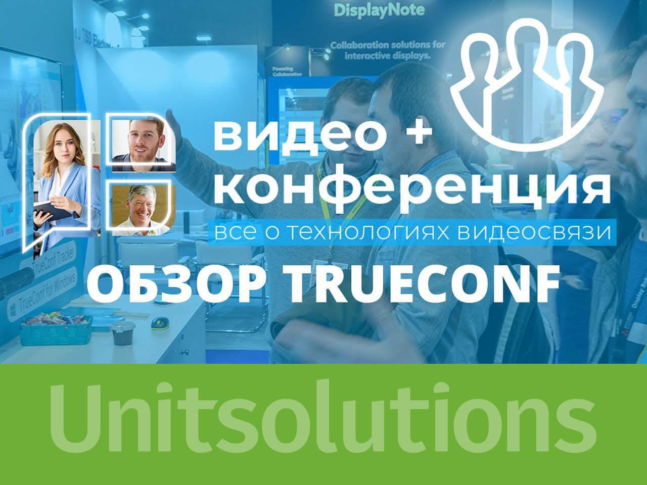 ISE2020: Обзор новинок TrueConf