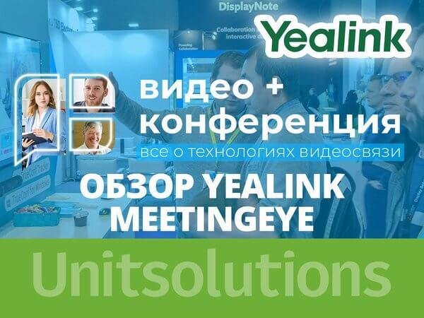 Yealink MeetingEye