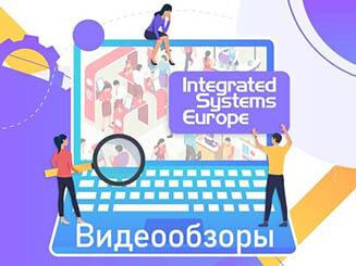 Итоги ISE2020: Видеообзоры AV-новинок с выставки