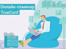 Онлайн-семинар про ВКС