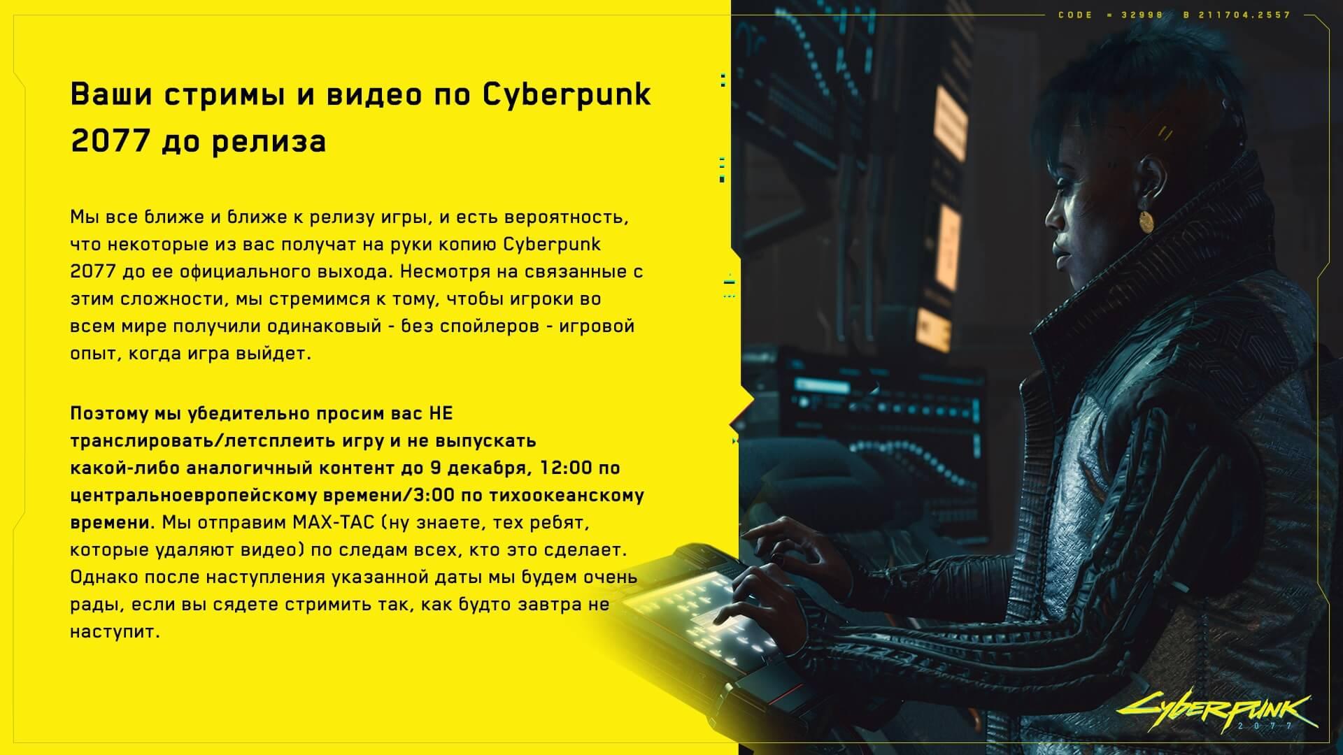 Стрим Cyberpunk