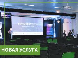 Новая услуга для гостиниц: превращаем конференц-площадки в ВКС-студии