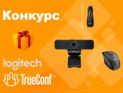 Конкурс проектов от TrueConf и logitech