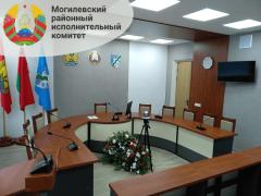 Конференц-зал для Могилевского районного исполнительного комитета