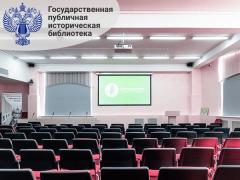 Проект для крупнейшей исторической библиотеки в России: современный конференц-зал и передовая сеть видеосвязи от TrueConf