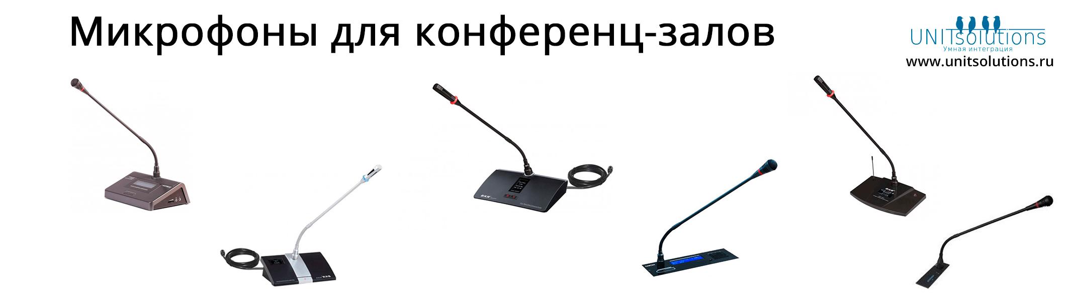 микрофон на гусиной шее для конференций