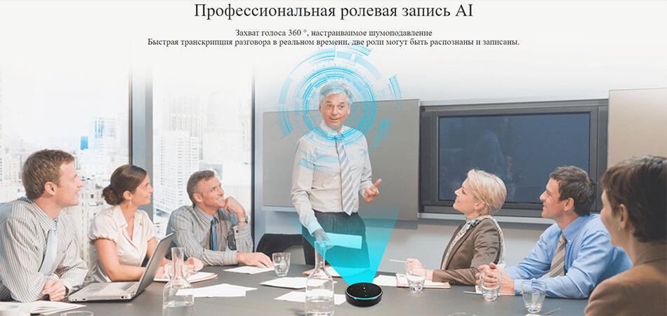Распознавание речи и конвертация в текст с поддержкой ИИ