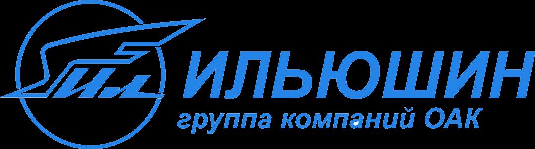 "Группа компаний ОАК ""Ильюшин"""
